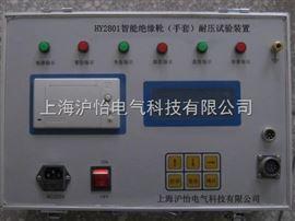 HY2801型智绝缘靴 (手套)耐压试验装置