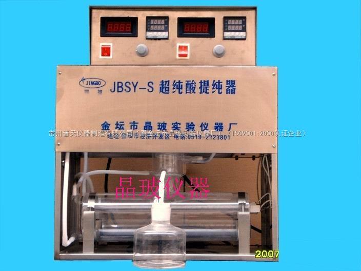 酸类试剂提纯器