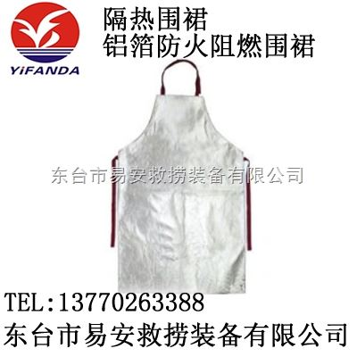 铝箔防火隔热围裙
