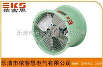 FBT35-11-FBT35-11(BT35-11)-5.6(防爆)防腐轴流风机批发零售,厂家代发