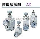 IR4000-04供应SMC 精密减压阀 IR1000-01 IR2000-02 IR2000-03 IR3000-0