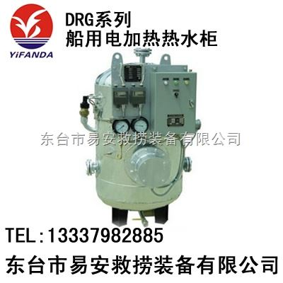 DRG系列船舶用电加热热水柜