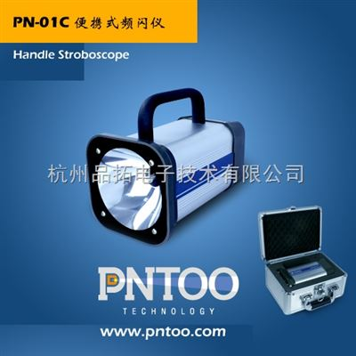 PN-01C品拓PN-01C杭州频闪仪厂家