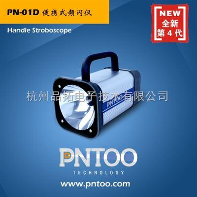 PN-01D频闪仪_便携式