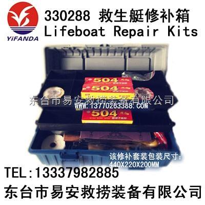 救生艇工具箱,救助艇修补包