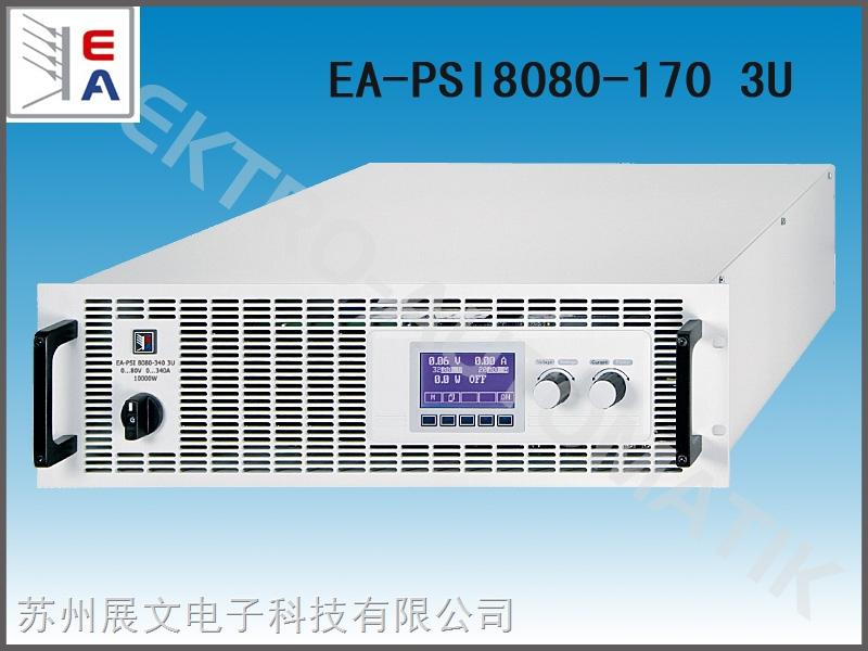 EA-PSI8080-1703U-德国EA可编程直流电源E水烟斗视频图片