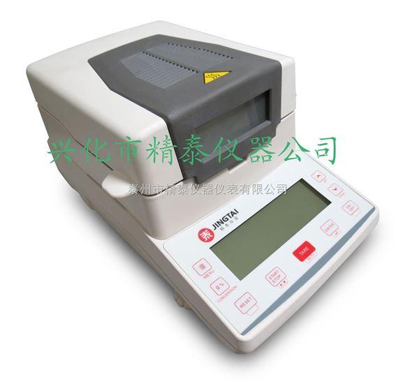 (1mg精确度) 塑料粒子水分测定仪 塑胶颗粒水分测定仪