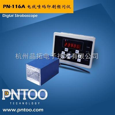 PN-116APNTOOZ新款频闪仪