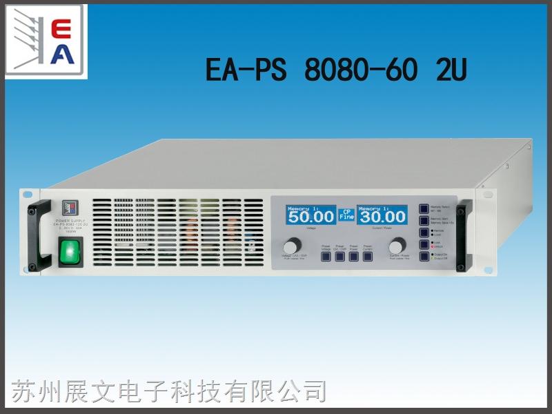 EA-PS 8080-60 2U德国EA直流电源