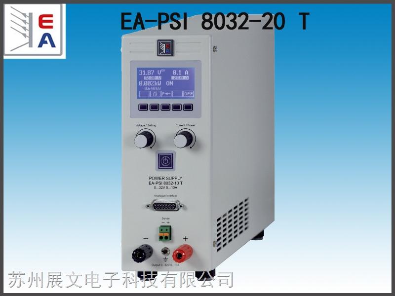 EA-PSI 8032-20 T 德国EA可编程直流电源