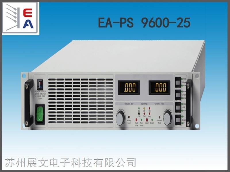 德国EA直流电源  EA-PS 9600-25