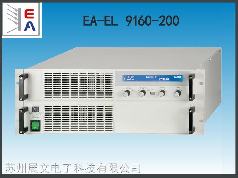 EA-EL 9160-200  德国EA直流电子负载