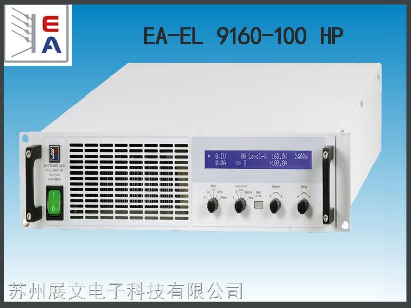 EA-EL 9160-100 HP  德国EA直流电子负载