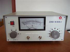 ZC46A高阻计