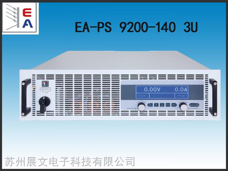 德国EA可编程直流电源  EA-PS 9200-140 3U