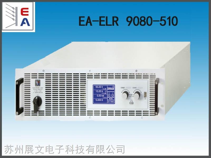 德国EA能量回馈式电子负载 EA-ELR 9080-510
