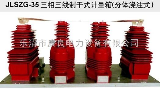 35kv户外干式高压电力计量箱