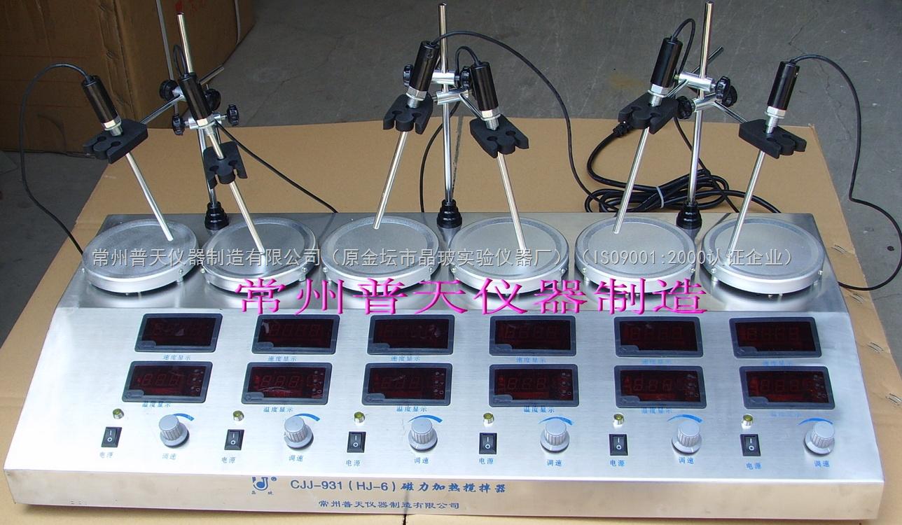 六连磁力加热搅拌器(数显)