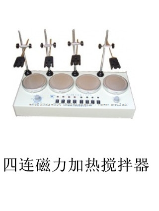 四连磁力加热搅拌器(数显)