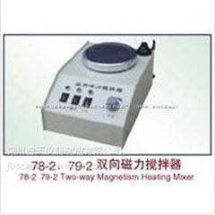 78-2/79-2双向磁力搅拌器