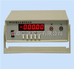 PA15A/1直流数字电流表