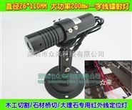 26mm一字鐳射燈 大理石鋸臺機專用紅外線定位燈/激光劃線儀