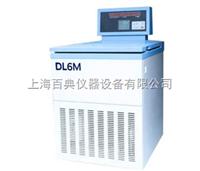 DL6M大容量冷冻离心机