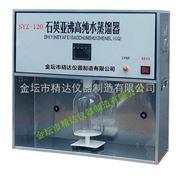 石英亚沸蒸馏水器SYZ-120