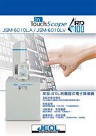 JSM-6010日本电子 JEOL SEM 扫描电子显微镜