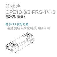 CPE10-3/2-PRS-1/4-3-NPT订货号 550602