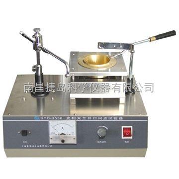 克利夫兰开口闪点试验器,上海昌吉SYD-3536克利夫兰开口闪点试验器(2008标准)