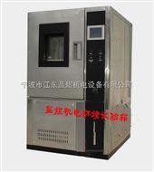 LY-GDW系列高低温试验箱,高低温试验箱专业生产厂家