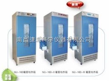 上海躍進霉菌培養箱,MJ-160 II霉菌培養箱,上海躍進MJ-160 II霉菌培養箱