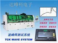 TCK-1206波峰焊水平度测试仪