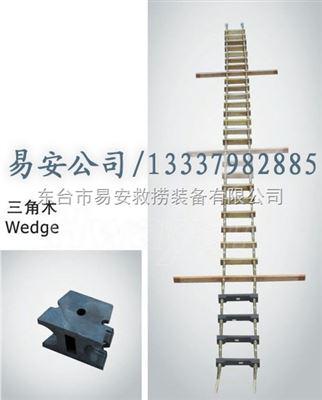 木制引航员软梯