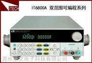 艾德克斯ITECH双范围可编程直流电源
