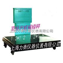 上海2吨双标尺机械磅秤 大磅秤