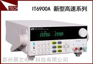 艾德克斯  IT6900A系列 新型高速直流电源