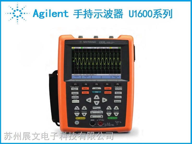 U1610A/U1620A手持示波器  安捷伦Agilent