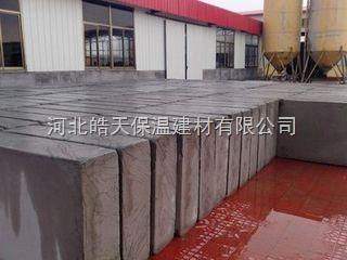 外墻A級發泡水泥板
