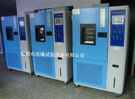 JR-WS-80C可编程恒温恒湿测试箱