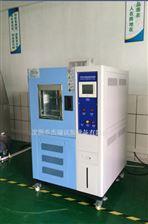 JR-GD-80A高低温测试箱价格