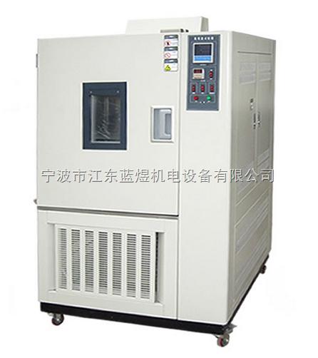 衢州低温试验箱价格,优惠促销低温环境试验机