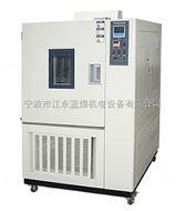 LYDW系列衢州低温试验箱价格,优惠促销低温环境试验机