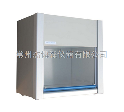 VD-650台式洁净工作台