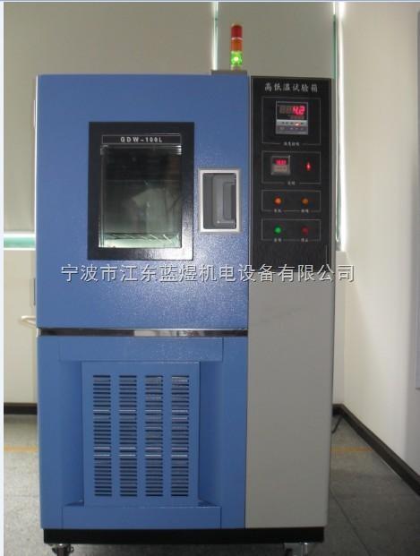 高低温交变湿热试验箱,杭州高低温交变湿热试验箱