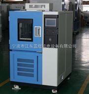 LY-HW-100L重庆恒温恒湿箱,浙江恒温湿箱厂家