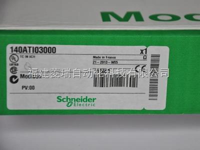 施耐德140系列PLC,140ATI03000特价