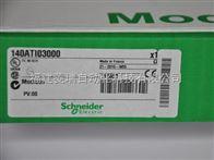 施耐德140系列PLC,140ATI03000特价现货