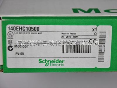 施耐德140系列PLC,140EHC10500特价